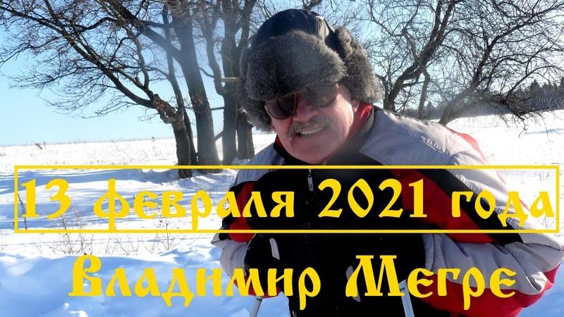 Владимир Мегре 13 февраля 2021 года Прямой эфир