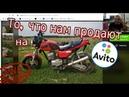 Эту пушку - гонку хотят все! Обзор мотоциклов Ява на Avito Jawa