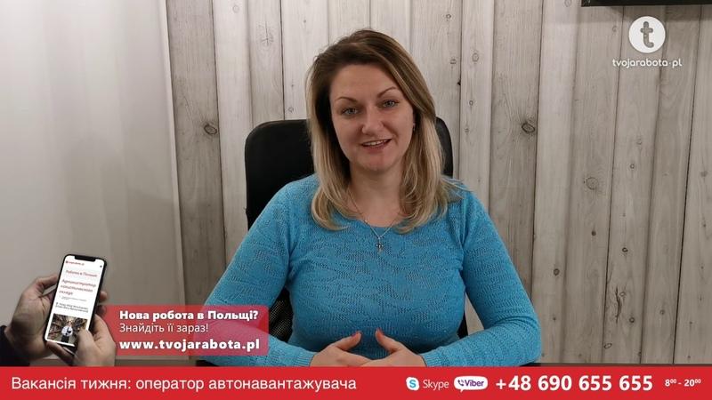 Оператор автонавантажувача автопогрузчик карщик операторавтопогрузчика автонавантажувач Польша