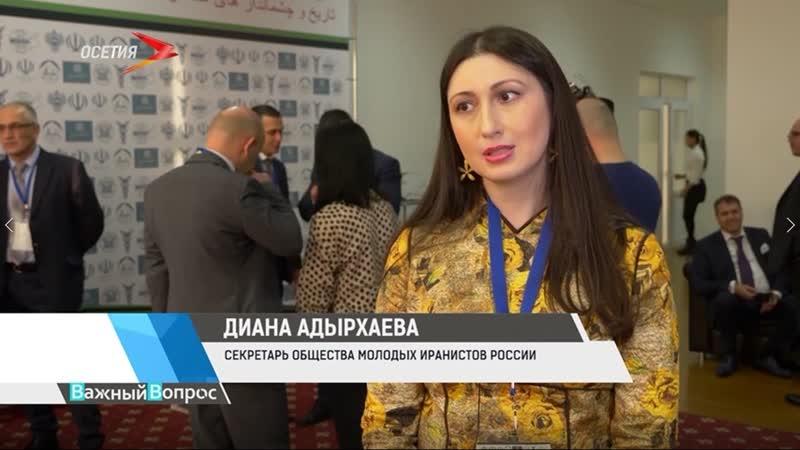Интервью Форум Иран и Северный Кавказ в декабре 2017 г в СОГУ Владикавказ