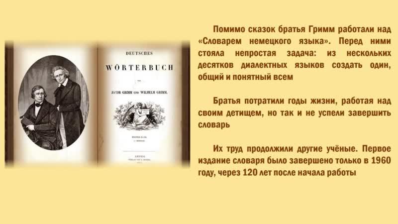 Сказочный мир к 235 летию со дня рождения Вильгельма Гримм Литературные чтения