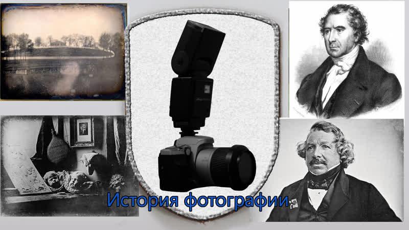 История фотографии рождение современных технологий обсуждение Ваших снимков