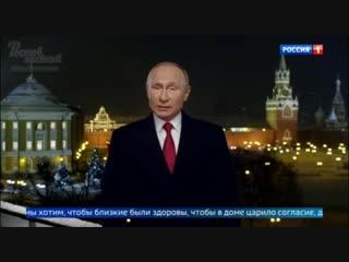 Новогоднее обращение президента России Владимира Путина 2019
