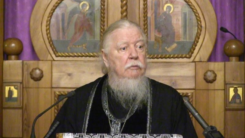 Протоиерей Димитрий Смирнов. Проповедь по евангельскому эпизоду о предательстве Иуды