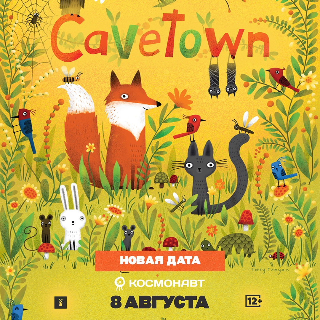 Афиша Москва Cavetown // Санкт-Петербург // ОТМЕНА