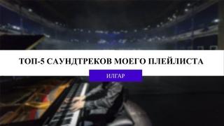 ТОП-5 МОИХ САУНДТРЕКОВ | ПОДКАСТ