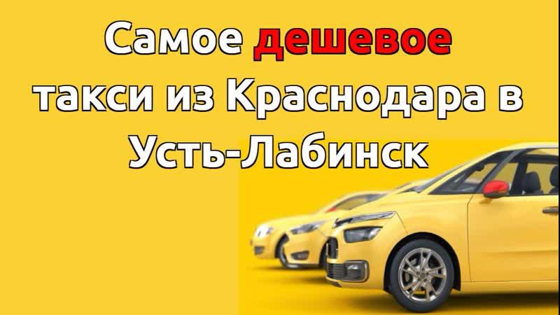 Где заказать такси Краснодар Усть-Лабинск по дешевой цене?