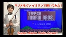 Super Mario Bros. Violin Cover★スーパーマリオブラザーズをヴァイオリンで演奏してみた