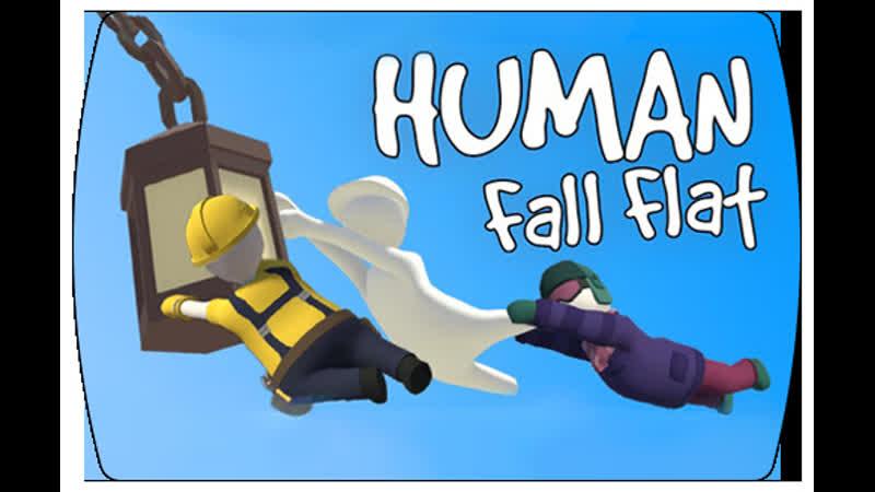 Human fall flat пьяный поход в никуда