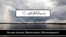 Исмаиль Абу Мухаммад. Сура 1 Аль-Фатиха Открывающая Коран