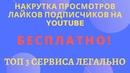 НАКРУТКА ПРОСМОТРОВ , ЛАЙКОВ , ПОДПИСЧИКОВ НА YOUTUBE БЕСПЛАТНО ! ТОП 3 СЕРВИСА ЛЕГАЛЬНО