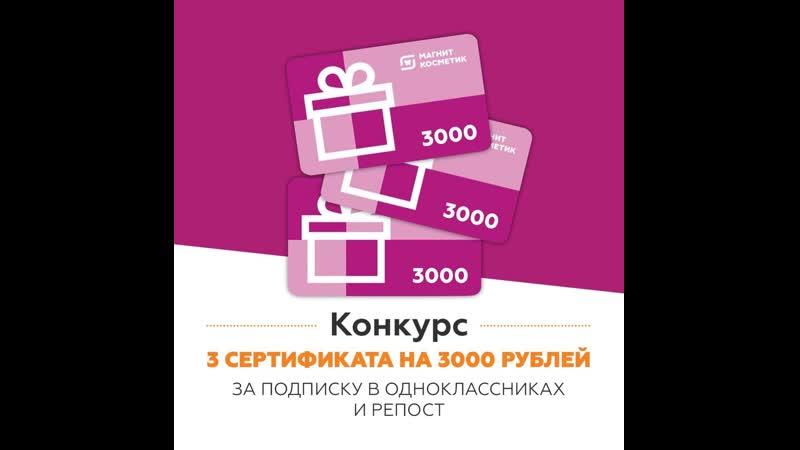 3 сертификата на 3000 руб в Магнит Косметик