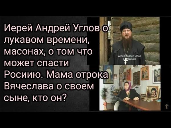 Иерей Андрей о лукавом времени, масонах.Валентина Афанасьевна о своем сыне,кто он Печать антихриста