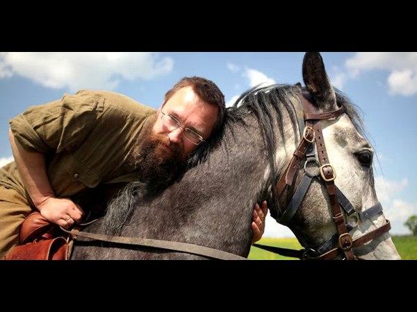 Пересаживайтесь на лошадь Герман Стерлигов