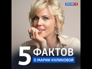 5 фактов о Марии Куликовой  Судьба человека с Борисом Корчевниковым  Россия 1