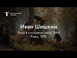 Утро в сосновом лесу, Рожь / История одного шедевра