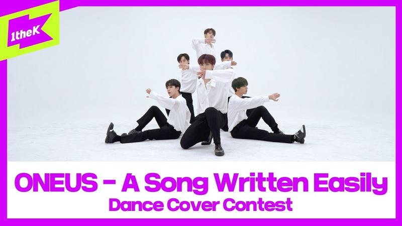 원어스 _ 쉽게 쓰여진 노래 댄스커버 컨테스트 | ONEUS_A Song Written Easily(mirrored ver.) | 1theK Dance Cover Contest
