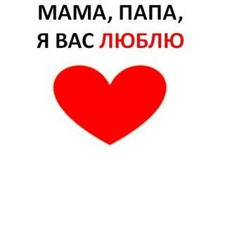 Я люблю вас родители картинки