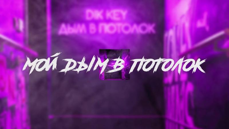 Dik Key Дым в потолок ПРЕМЬЕРА ТРЕКА
