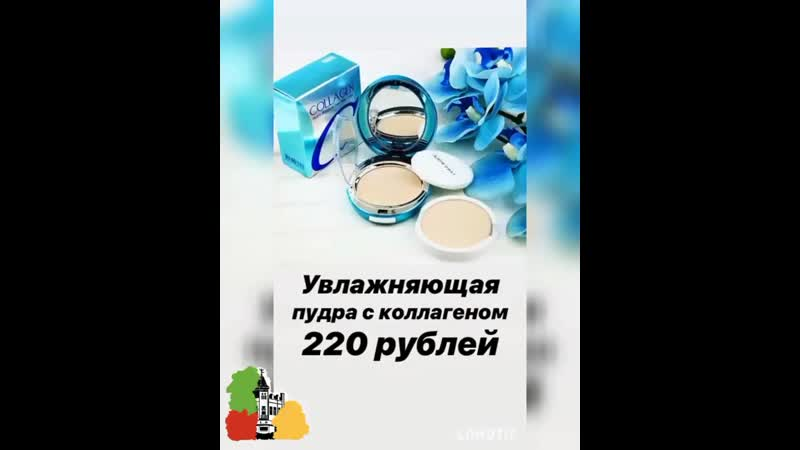 Дорогие девушки подписывайтесь на наш профиль @ kosmetika__labinsk!⠀У нас - самые низкие цены по Лабинску! В честь праздника 8
