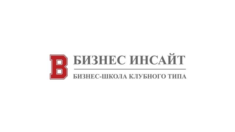 БИЗНЕС ИНСАЙТ Михаил Старостин Управление репутацией в сети
