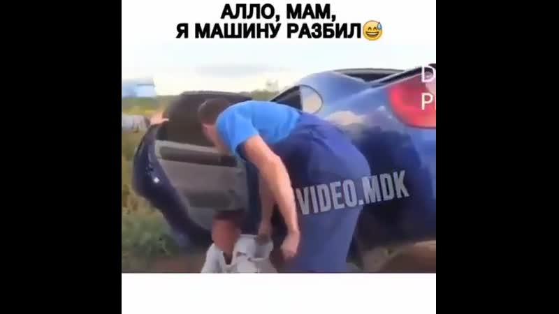 Алло мам я машину разбил