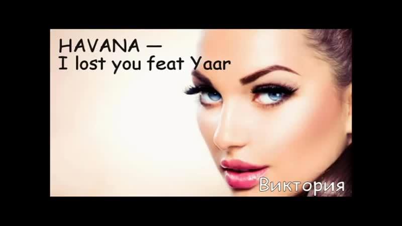 Перевод песни HAVANA I lost you feat Yaar YouTube