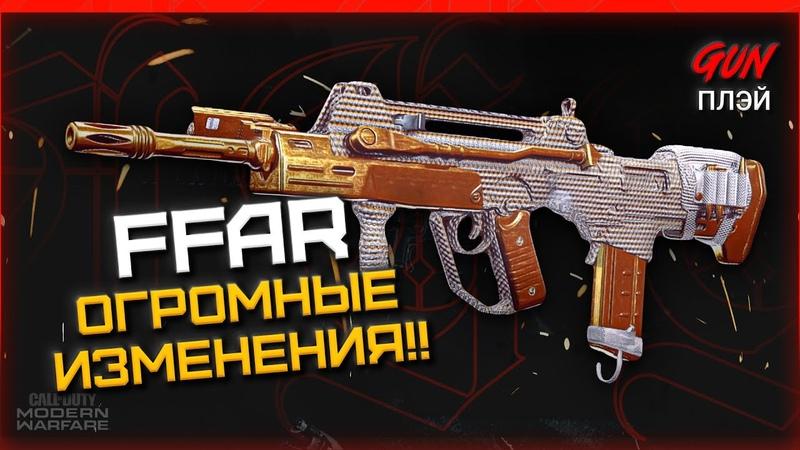 FFAR 2 ого СЕЗОНА Новая и лучшая сборка на ФАР Call of Duty Warzone Лучшее оружие