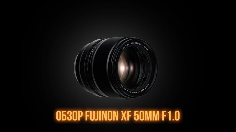 Обзор объектива FUJINON XF50mmF1.0 R WR