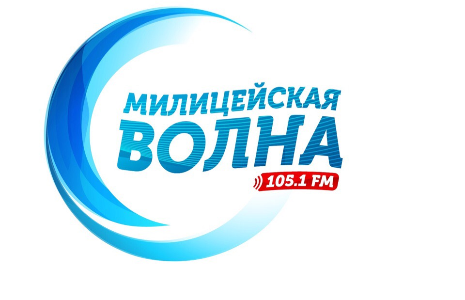 Слушай Милицейскую Волну в Воткинске на частоте 105.