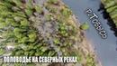 ПОЛОВОДЬЕ на северных реках Весна на ПАРАСЬКИНЫХ ОЗЕРАХ YUKONA 330 Tohatsu M 9.8