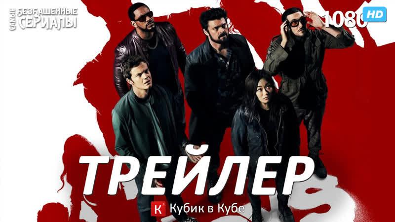 Пацаны The Boys 2 сезон Трейлер Кубик в Кубе HD 1080