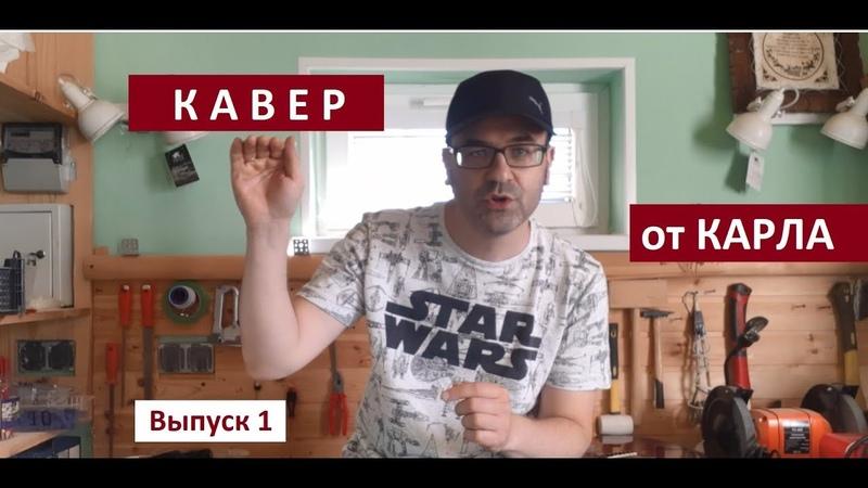 КАВЕР ОТ КАРЛА. Выпуск 1