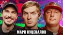 Марк Куцевалов Кто прозрачный гонщик Это Марк в Маскараде 2POpodcast 21