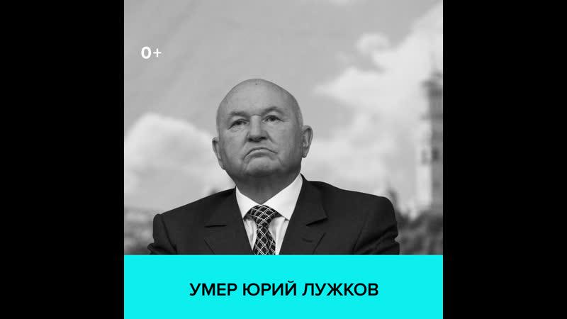 В Германии умер бывший мэр Москвы Юрий Лужков Ему было 83 года Москва 24