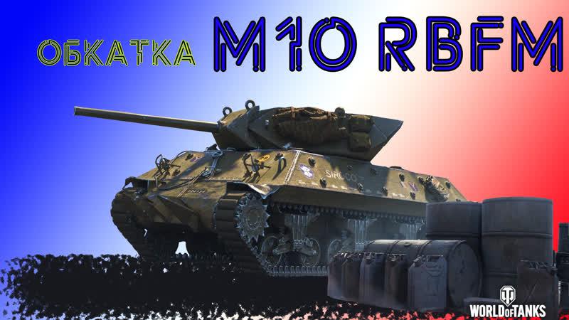 🔴 обкатка M10 RBFM │ World of Tanks