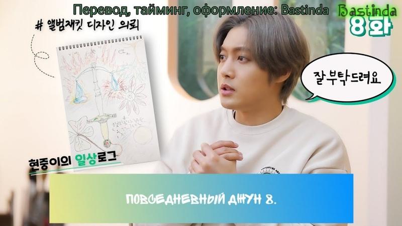[рус. саб] 13.05.2020 Everyday Joong - 8화 앨범 재킷 디자인 중간점검 중.