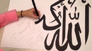 Allah Akbar drawing