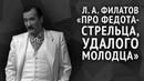 """Сказка """"Про Федота-стрельца, удалого молодца"""" Леонид Филатов (1988) продолжение сказки"""