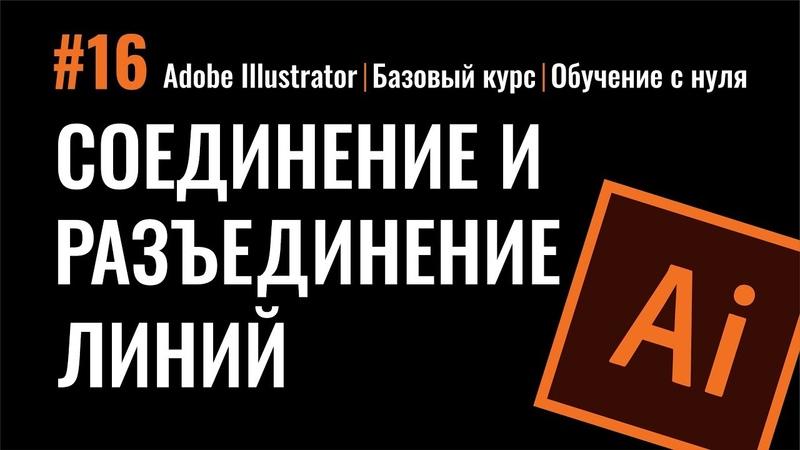 КАК СОЕДИНИТЬ И РАЗЪЕДИНИТЬ ЛИНИИ ЗАМКНУТЫЙ И РАЗОМКНУТЫЙ КОНТУР Иллюстратор Adobe Illustrator