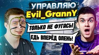 Near_You УПРАВЛЯЕТ Evil_GrannY World of Tanks! Управляю Блогером