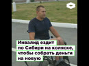Инвалид из Ачинска ездит сотни километров собирая деньги на новую коляску ROMB