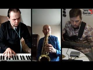 "Д. Шостакович, Симфония № 7 ""Ленинградская"". Фрагмент (jazz cover)"