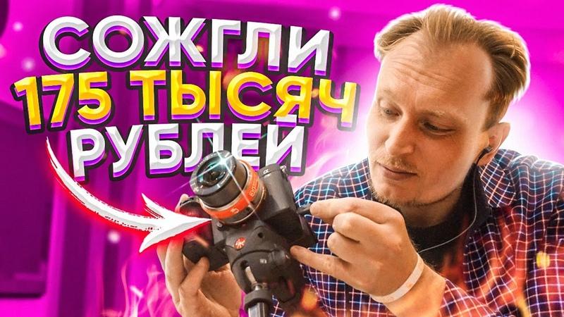 КАК за 1 секунду СПАЛИТЬ 175 ТЫСЯЧ рублей 😨🔥😓