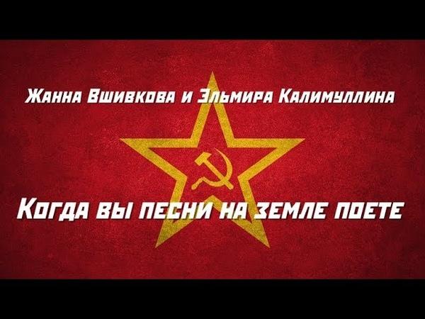 Жанна Вшивкова и Эльмира Калимуллина Когда вы песни на земле поете