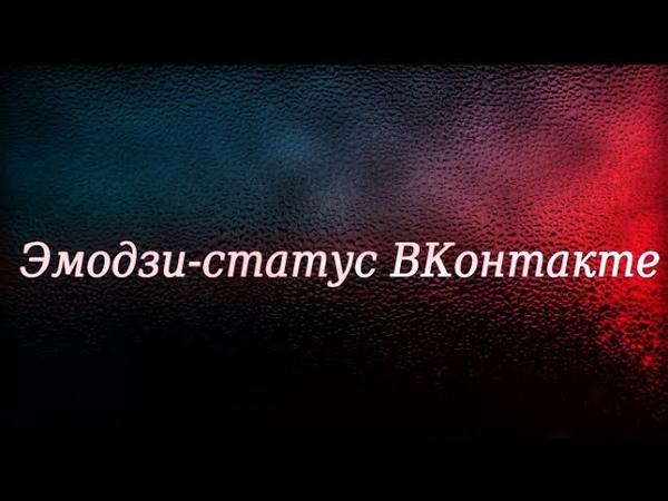 Как ВКонтакте возле имени поставить смайлик (эмодзи-статус)