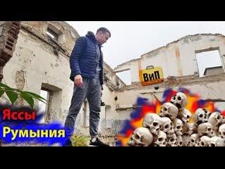 Яссы, Румыния - разруха и уныние _ Ворующие дети, заброшенные заводы и жизнь в г