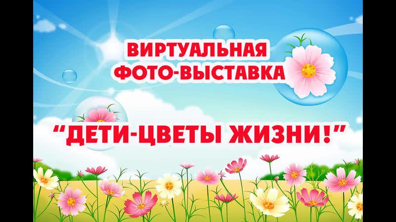 Виртуальная фото-выставка Дети-цветы жизни!