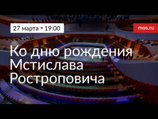 Онлайн-концерт в Зарядье ко дню рождения Мстислава Ростроповича