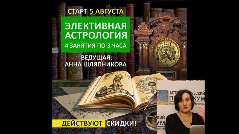 Приглашение на курс Элективная Астрология